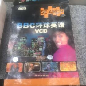 SEARCH BBC 环球英语 VCD 7张VCD 十 录像练习册