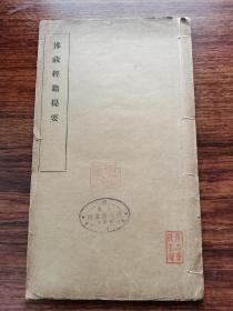 民国铅印本佛藏经籍提要 曹敬平旧藏