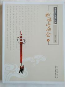 非物质文化遗产丛书——妙峰山庙会(上册+下册)