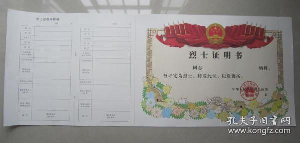 烈士证书(正副联齐全)