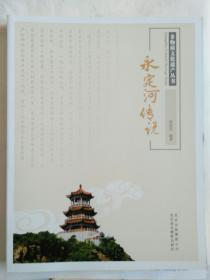 非物质文化遗产丛书——永定河传说