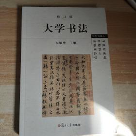 大学书法(修订版)