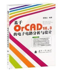 基于OrCAD16.3的电子电路分析与设计 谭阳红  著 国防工业出版社 9787118076622