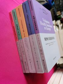 健康保险系列译丛:人身风险的医学选择(第5版)、简明健康保险经济学、健康保险(第2版)、欧洲自愿健康保险、美国医疗卫生服务体系第7版(平装)