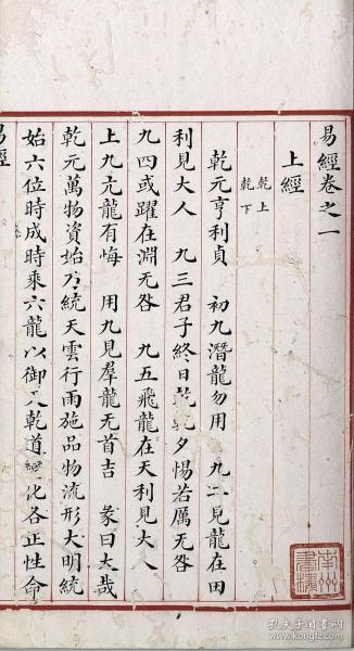 【复印件】道光年间精写本:五经精本,以白文为主,间有小字注释或音释以便阅读。本店此处销售的为该版本的仿古道林纸无线胶装彩色高清。