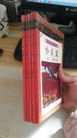 学生版中国古典文学名著:小五义 1-5册合售
