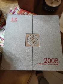 中国移动2006年手机充值纪念卡