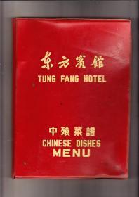 中国首家国有五星级涉外宾馆东方宾馆中餐菜谱(80年代出版)