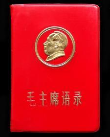 毛主席语录2(金头像)