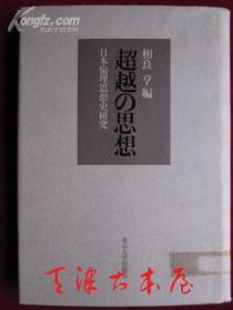 超越の思想:日本伦理思想史研究(日语原版 精装本)超越的思想:日本伦理思想史研究