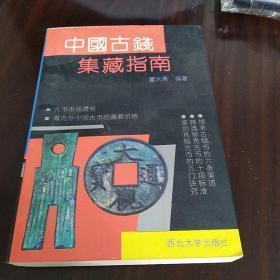中国古钱集藏指南