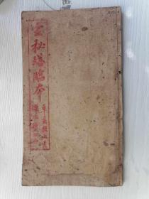 宣统三年《玄秘塔临本》 清末民初东北书法名家李海峰笔墨