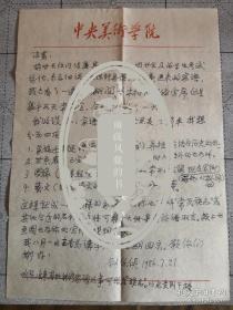 安徽省阜阳市颍上县人  著名美术史学家,中央美术学院教授。常任侠致常法宽家书   一页一封