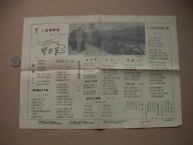 1958年 星星诗刊 诗传单 毛主席在都江堰照片