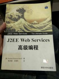 【中文版一版一印】J2EE Web Services 高级编程 蒙松-哈菲 清华大学出版社9787302094340