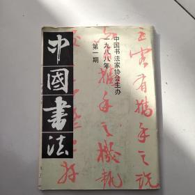 中国书法【1988年第一期】