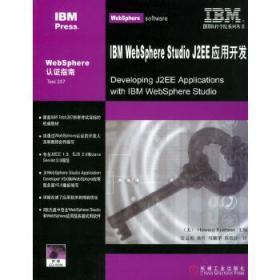 【一版一印;无光盘】IBM Websphere studio J2EE应用开发(附双光盘)--IBM软件学院系列丛书 库什纳 ,张云涛等 机械工业出版社 9787111140566【鑫文旧书店欢迎选购量大从优】