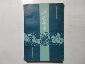 旧书 明末清初小说选刊《梁武帝演义》天花藏主人新编 春风文艺出版社 b11-2