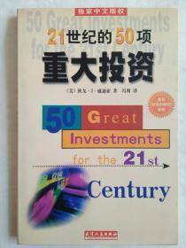 21世纪的50项重大投资
