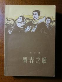 不妄不欺斋藏品:女作家杨沫签名代表作《青春之歌》(1980年浙江2印)