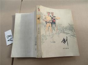 剑 杨佩瑾 著  江西人民出版社76年的
