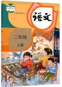 正版二手人教版小学语文书2二年级上册教材课本教科书 人民教育出版社 9787107319327