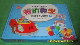 小康轩·思维训练课程(幼儿用书)·我的数学⑥盒装