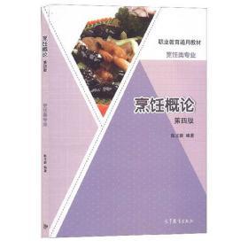 烹饪概论 第四版第4版 陈光新 高等教育出版社 9787040523331
