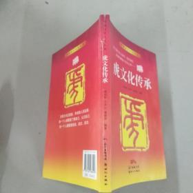 虎文化传承