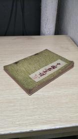 中国名菜谱(几册订在一起、不全)