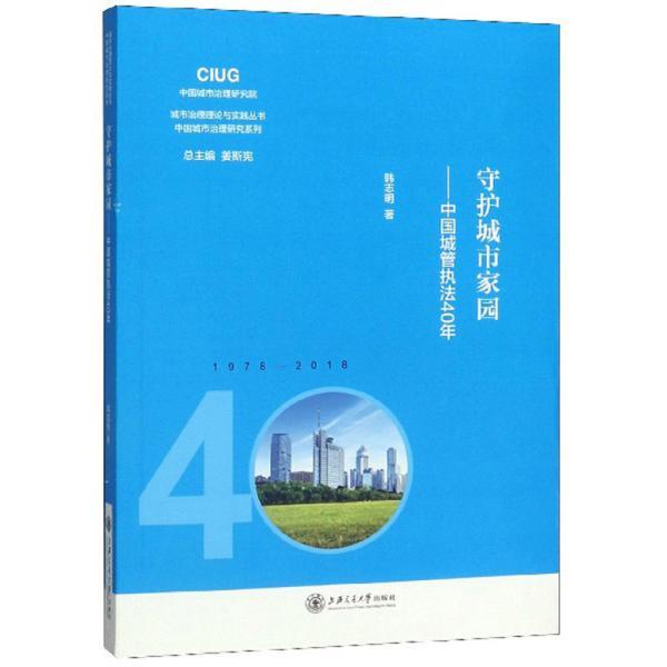 守护城市家园——中国城管执法40年