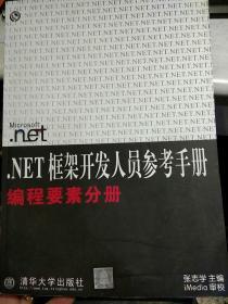 .NET框架开发人员参考手册 编程要素分册 张志学 清华大学出版社9787302042860【894页】