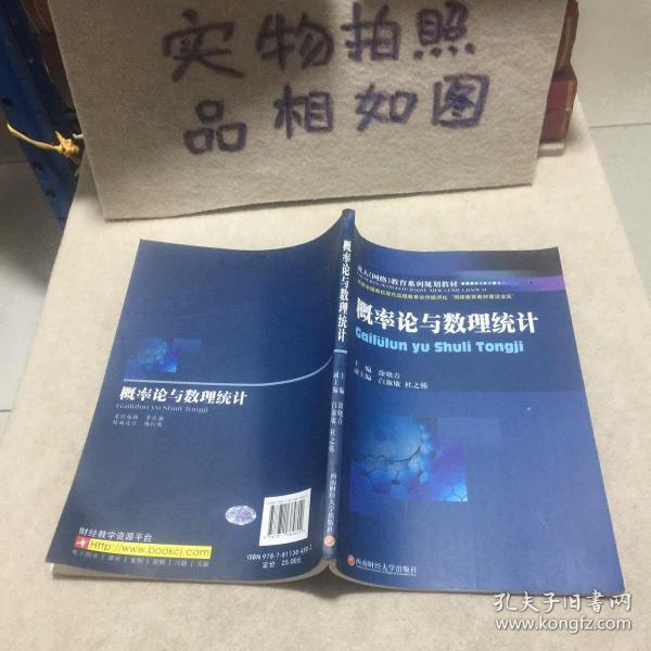 成人(网络)教育系列规划教材:概率论与数理统计