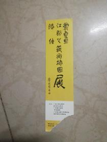 蒙复旦江郁之陆佳艺术插图展