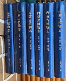 《内蒙古植物志》第三版,精装,六册全  新书已绝版。包邮