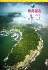 图说世界著名岛屿