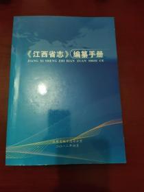 《江西省志》编纂手册