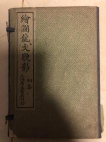 绘图龙文鞭影 一函四册全线装本(货号A1)