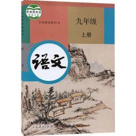 正版二手 初中课本 人教版 语文九年级上册 人教部编版 初中语文9787107328053