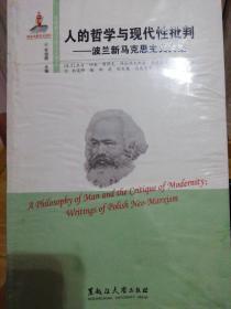 人的哲学与现代性批判 : 波兰新马克思主义文集