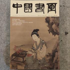 中国书画杂志2017.04