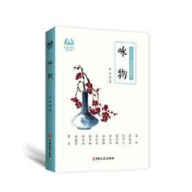 中小学生诵读名家美文--咏物9787520517249中国文史老舍
