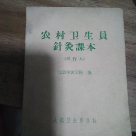 农村卫生员针灸课本