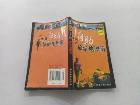 中国自助旅游地图册(2013版).