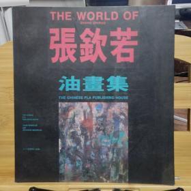 张钦若油画集(张钦若  签名 保真)