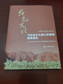 红色文化与社会主义核心价值观教育读本