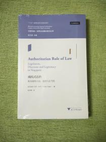 【正版现货】威权式法治:新加坡的立法、话语与正当性世界法治理论前沿