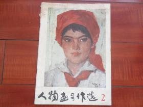 人物画习作选第二册(名家习作,油画,中国画,素描作品共二十三幅,人民美术出版社1978年一版一印)