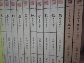 中华民族优秀传统文化教育丛书  青少年德育教育课外系列读本