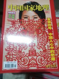 中国国家地理2007年1月号(总555期)吉祥中国    圣老伦斯河  成昆铁路